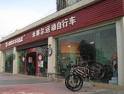 米赛尔加盟专卖店