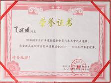 米赛尔荣誉证书