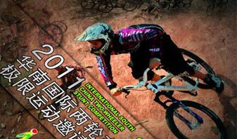 华南国际两轮车极限运动邀请赛