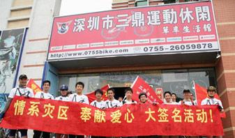 2008年5月17日三鼎单车馆 现代骑士南山车友群抗震救灾募捐活动