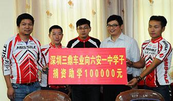 """""""米赛尔""""助学基金在安徽六安正式启动"""