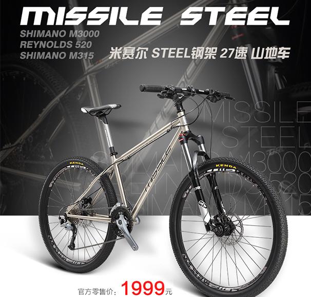 MISSILE STEEL 27速入门级山地车