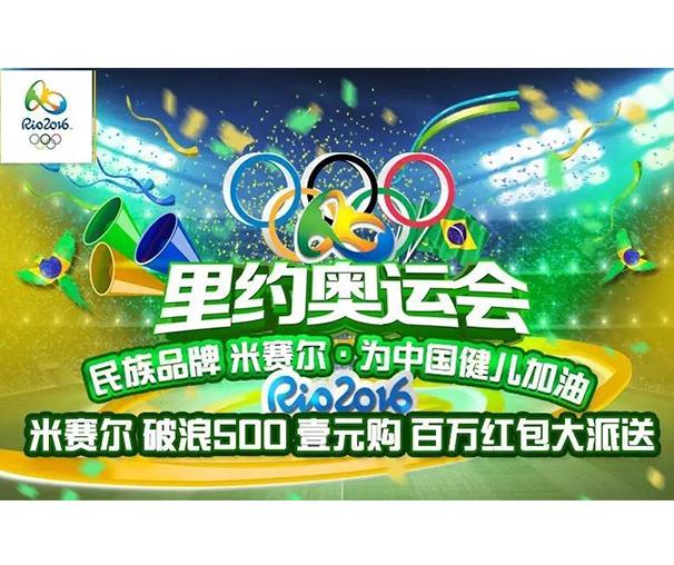 民族品牌 米赛尔·为中国健儿加油 里约奥运 有奖竞猜 破浪500 壹元购 百万红包大派送