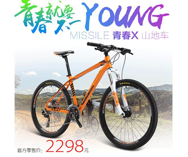年轻就要不一YOUNG——米赛尔青春X山地车