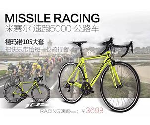 MISSILE RACING速跑公路车